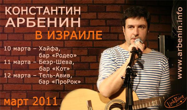 Константин Арбенин - концерты в Израиле