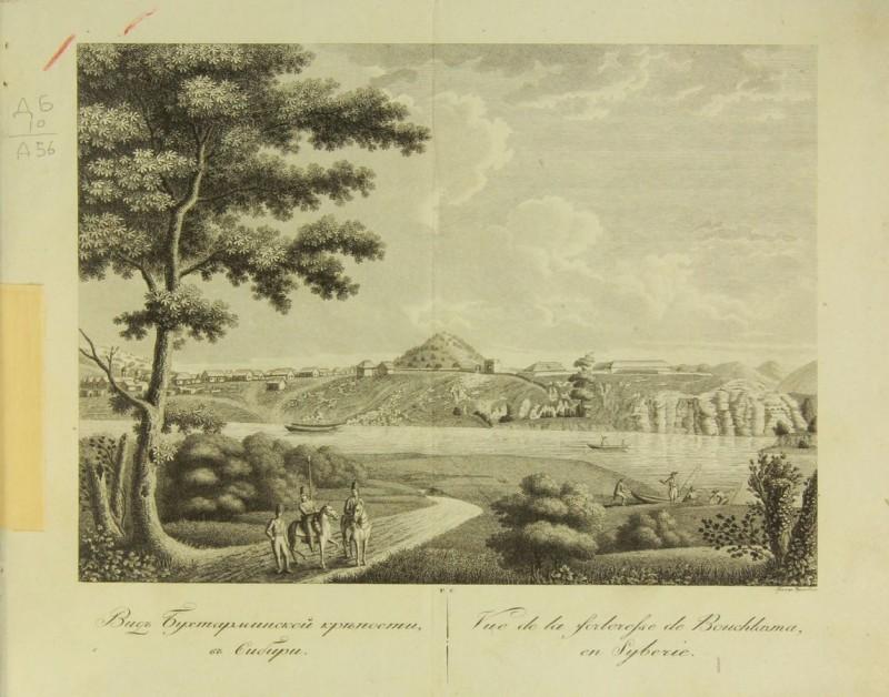 Бухтарминская крепость 1818