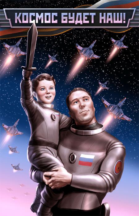 Космос будет наш!