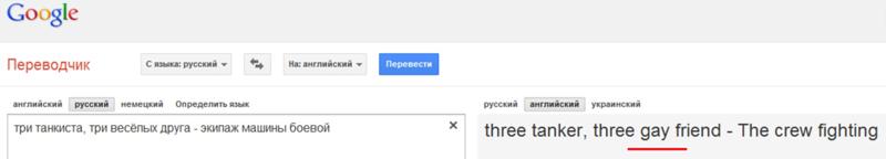 Гугл на английский