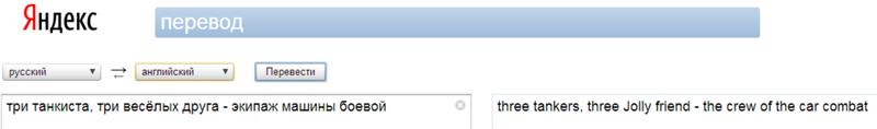 Яндекс на английский