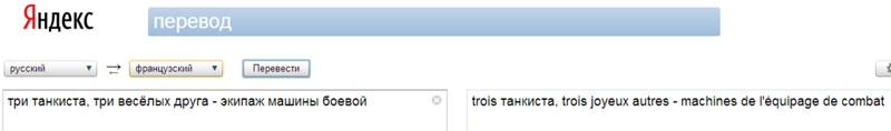 Яндекс на французский
