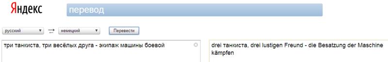 Яндекс на немецкий
