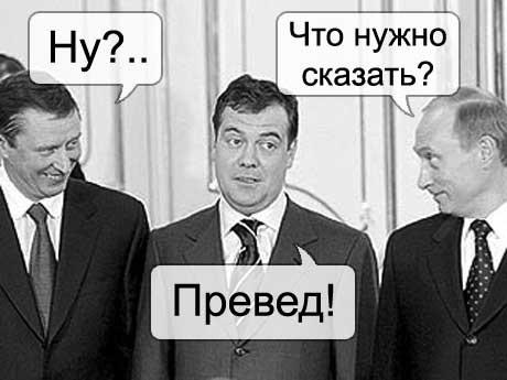 Превед Медвед!