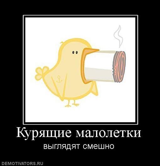 Курящие малолетки
