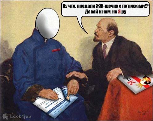 На Я.ру!