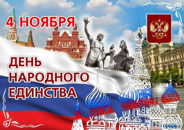 День народного единства и Казанской Божией Матери
