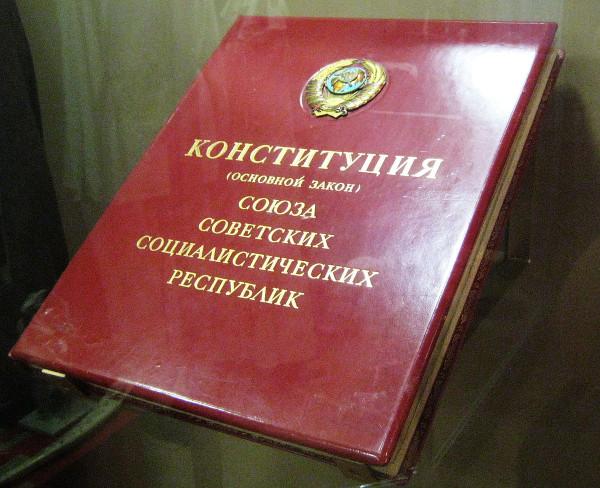 Конституция СССР до настоящего времени действует