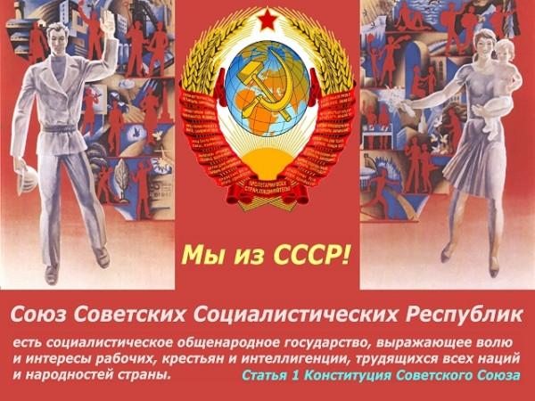 Конституция СССР до настоящего времени действующая