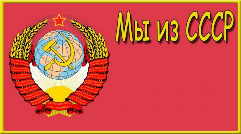 Мы - из СССР