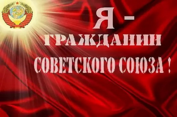 Я - Гражданин Союза Советских Социалистических Республик