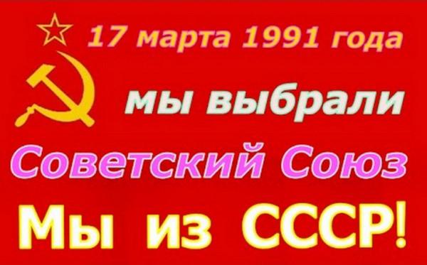 На Референдуме 17 марта 1991 года народ проголосовал за СССР