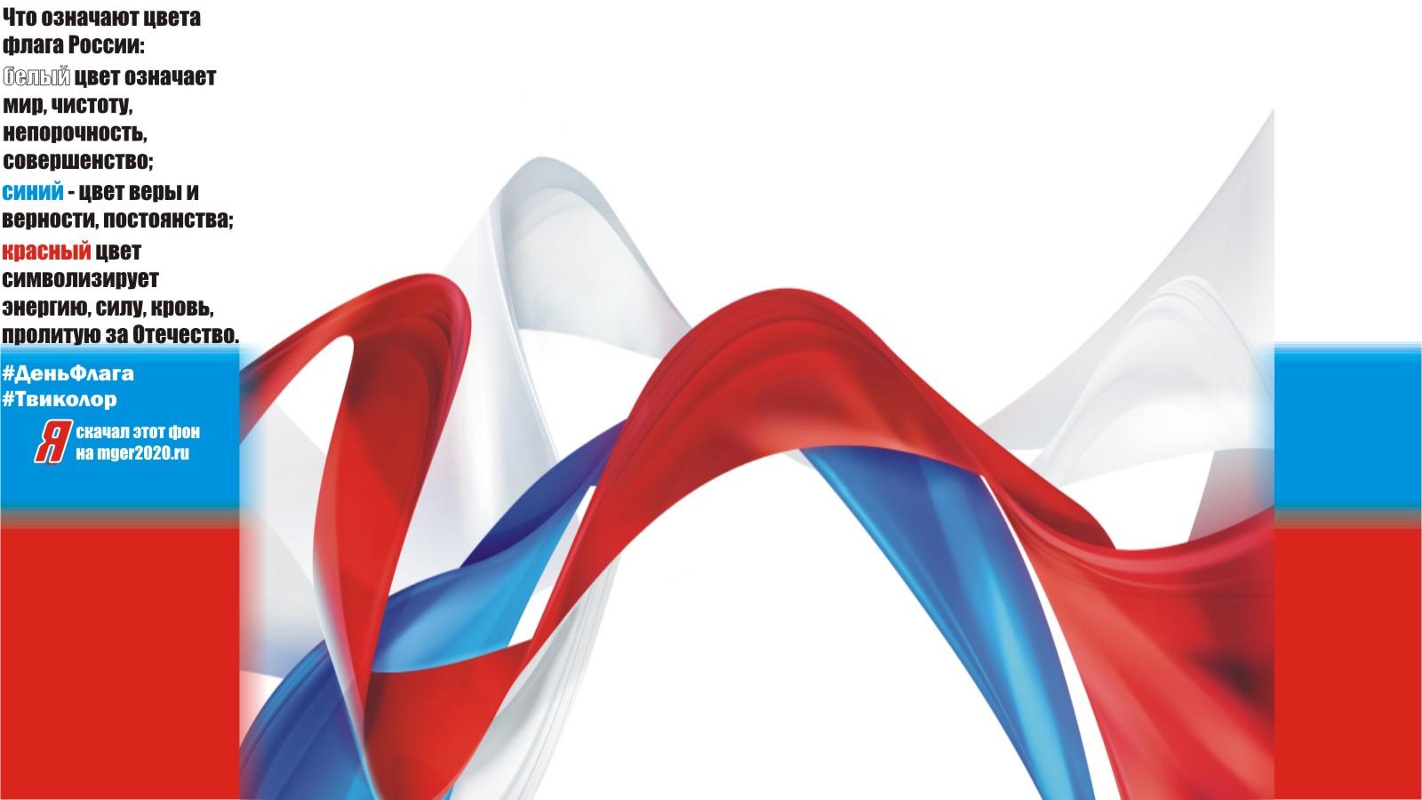 термобелья предлагают обои на рабочий стол патриотизм отличие множества производителей