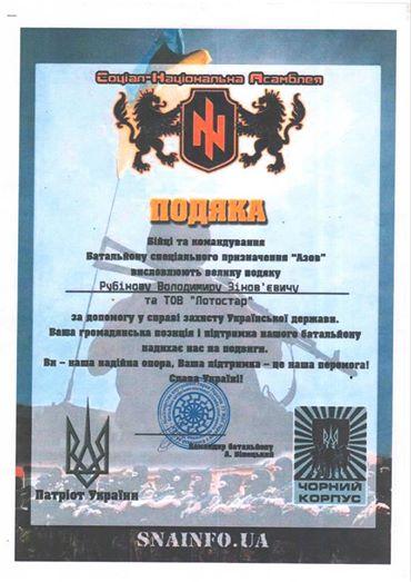 російські бізнесмени спонсують СНА