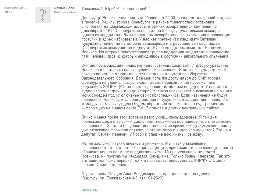 Блог губернатора Оренбургской области