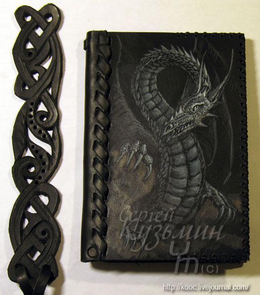 дракон-и-браслет