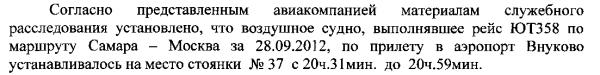 ГосАвиаНадзор ЮТ-358-2-marked