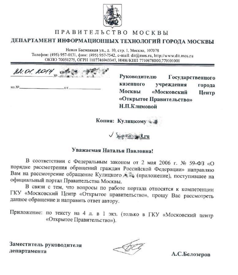 14JAN15 Пр-во москвы. нарушение правил модерации ГРЗ (повторно) Ответ ДИТ