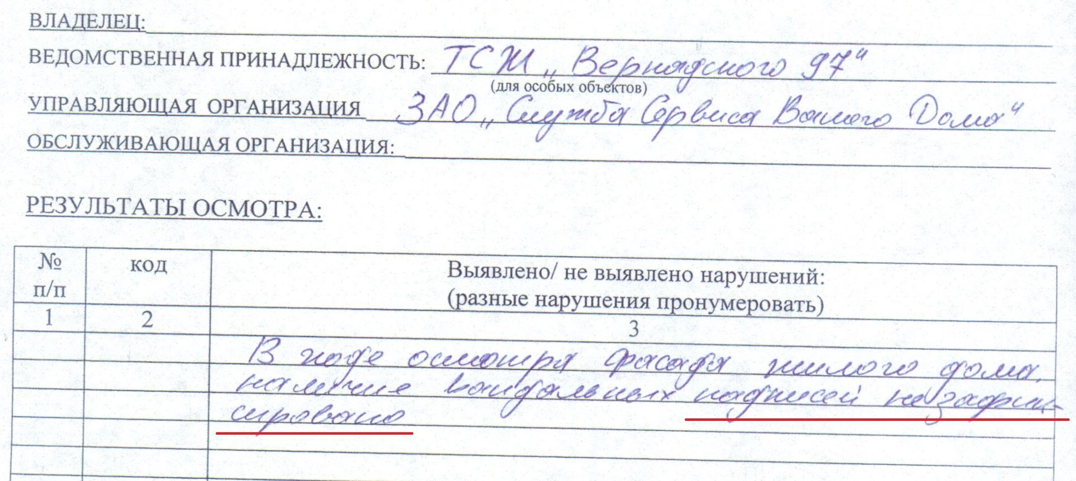 Город-Надписи-1