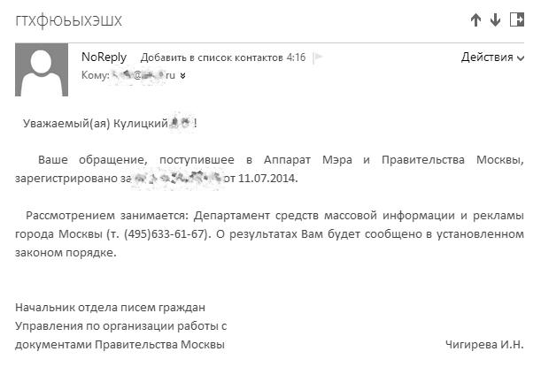 mos-ru jul16