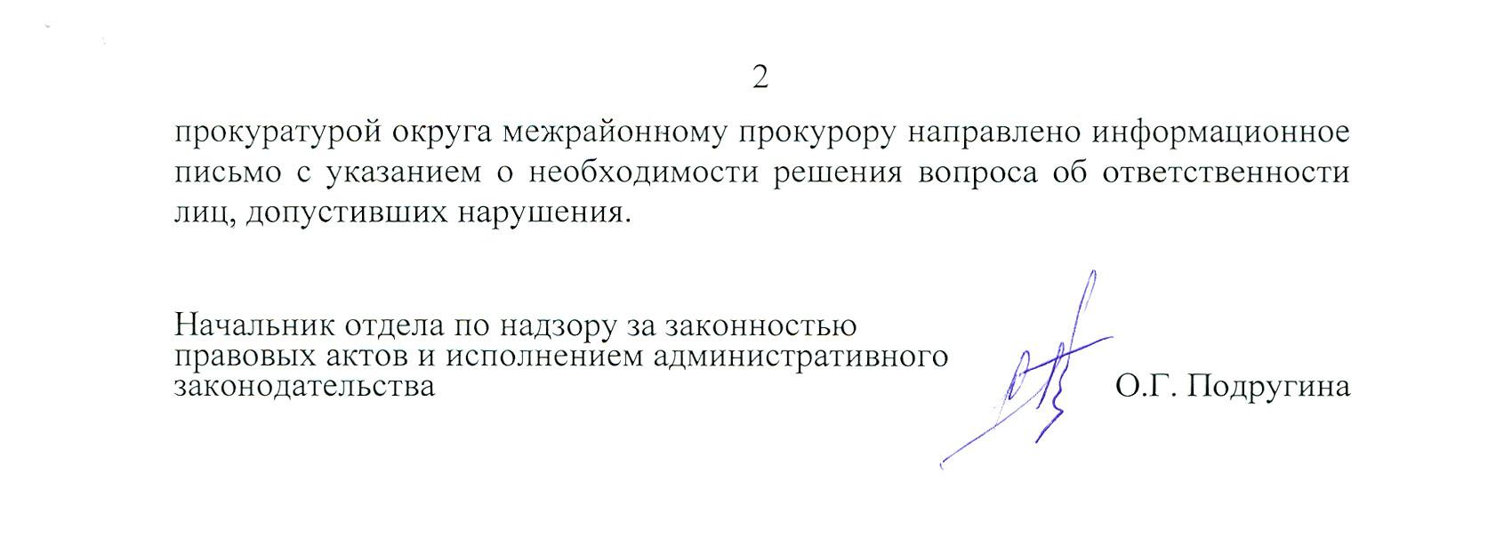15-02-10- ответ сканирование0002-mark