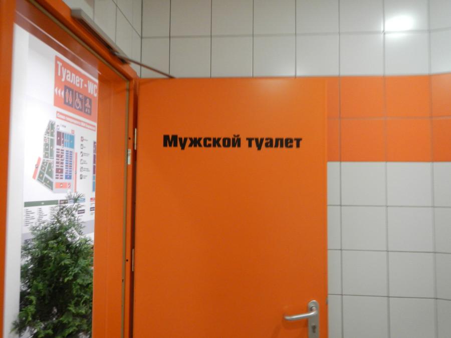 OBI туалет