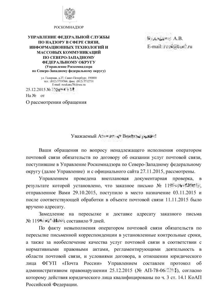 15-11-26 Роскомнадзор. 197101 ответ Исходящий 25.12.2015-1-mark.jpg