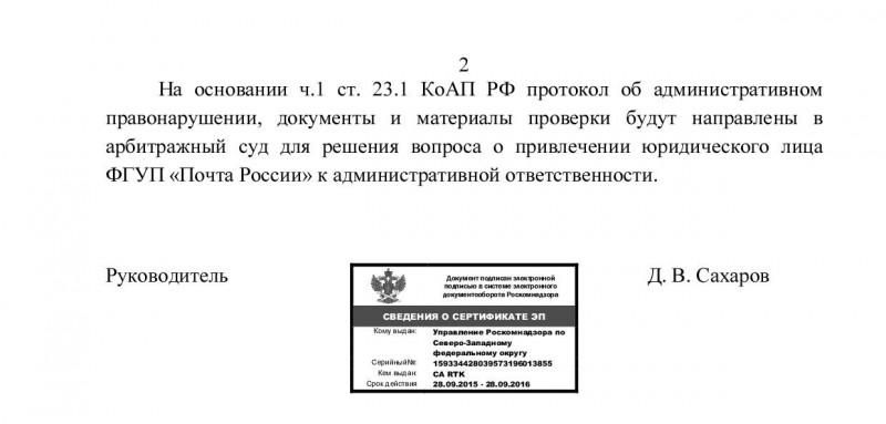 15-11-26 Роскомнадзор. 197101 ответ Исходящий 25.12.2015-2-mark.jpg