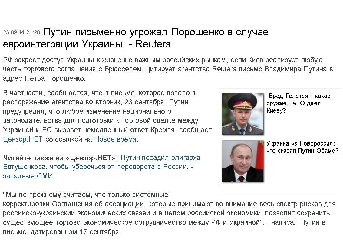 Путин письменно угрожал Порошенко в случае евроинтеграции Украины