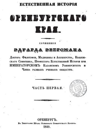 титульный лист Эверсмана