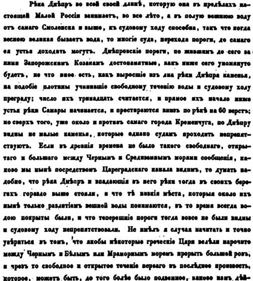 шафонский