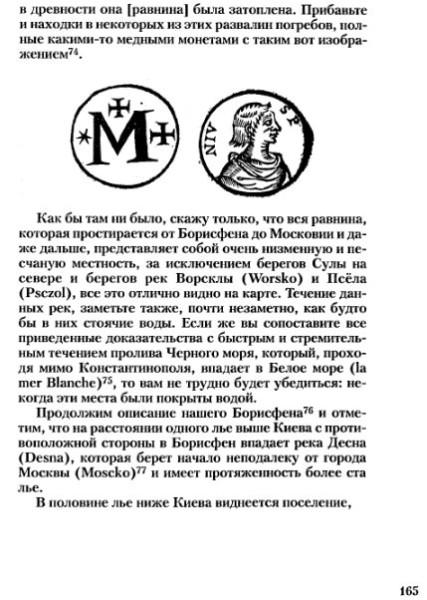 Уровень Черного моря 2