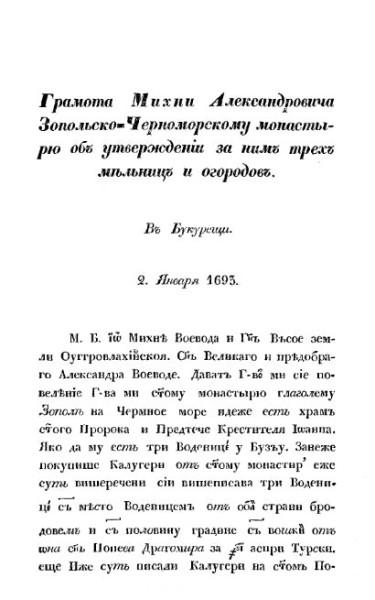 винелин 1699 г