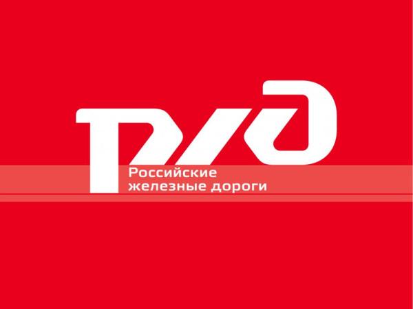 _1_oktyabrya_OAO__RZhD__ispolnitsya_7_let_so_dnya_osnovaniya