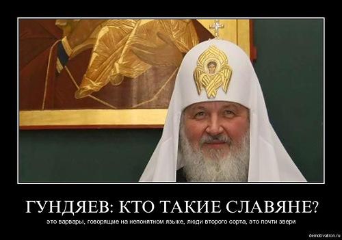 Гундяев
