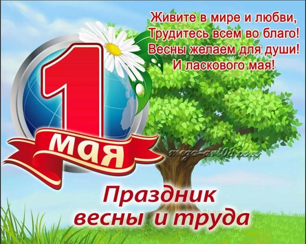 Мои поздравления с праздником весны и труда