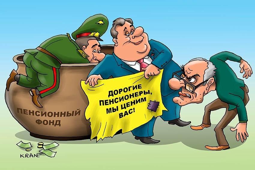 Депутаты безразличны к нуждам пенсионеров