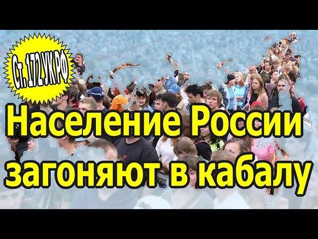 Население России загоняют в кабалу. Банки не имеют лицензий на кредитование