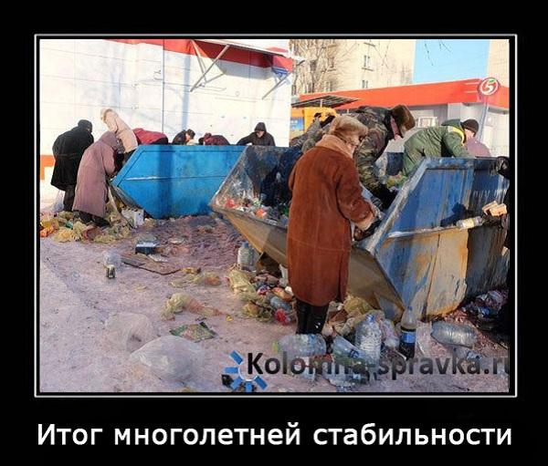 Росстат занижает бедность в России