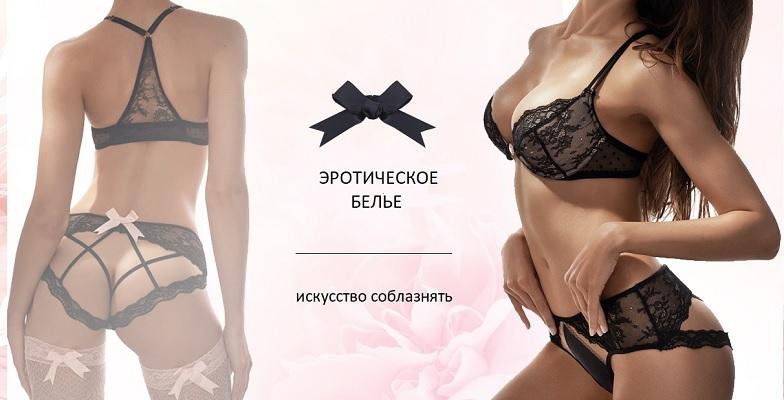 Интернет-магазин Евасекрет: эротическое бельё