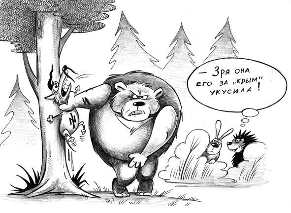 медведь и моська