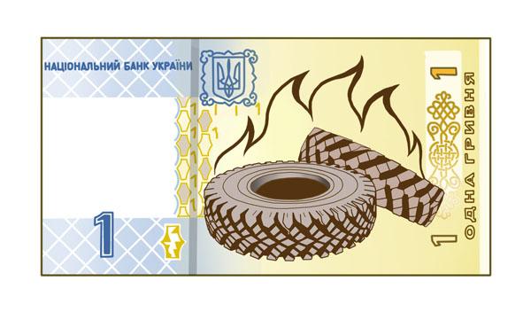 044.гривна