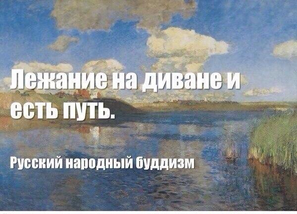 русский буддизм