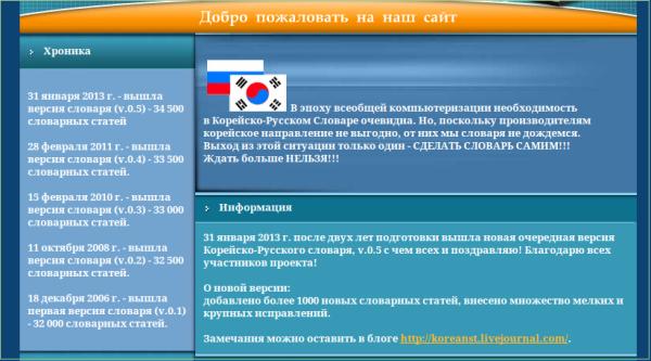 Screenshot-kor-rus