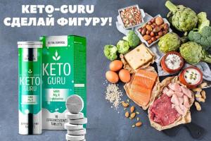Keto Guru - лучшее средство для похудения