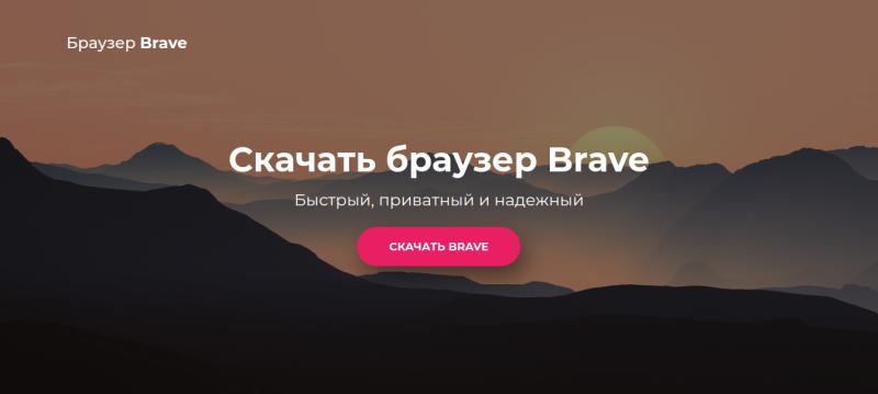 Самый лучший браузер - это Брейв!