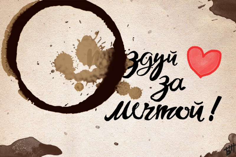Открытка_кофе_мечта3
