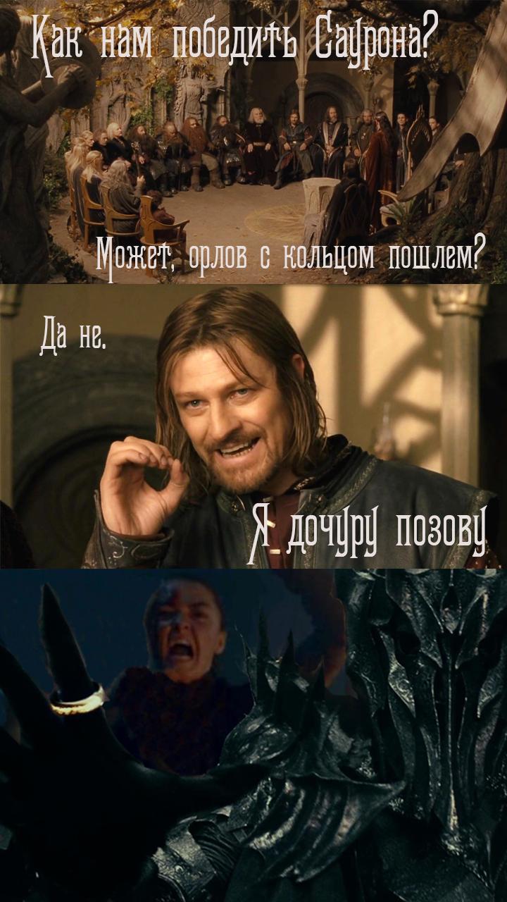 Arya-Sauron