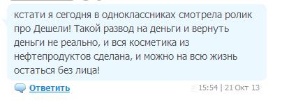 2014-07-07 13-16-39 Дешели - на бэби.ру - Google Chrome