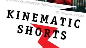 kinematic_shorts_3_thumb_main